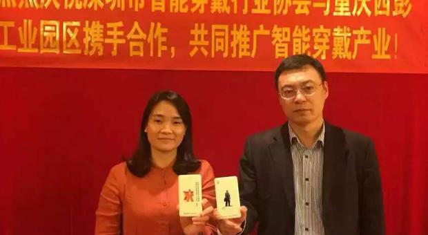 深圳智能穿戴协会与重庆西彭正式签约 共推智能穿戴产业