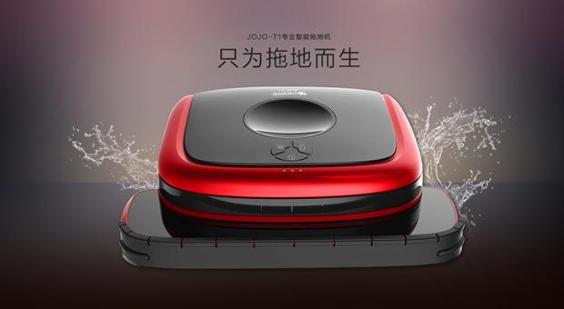 只为拖地而生:JOJO-T1专业智能拖地机