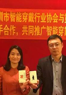 深圳市智能穿戴行业协会