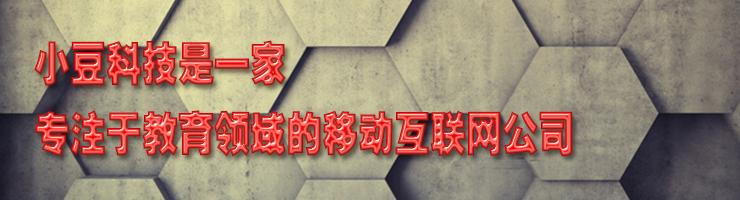 小豆科技是一家专注于教育领域的移动互联网公司