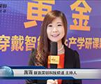 2016深圳首届智汇黄金盛典高峰论坛