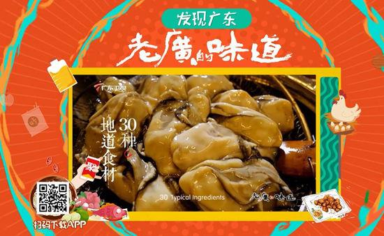 《发现广东之老广的味道》同步热播
