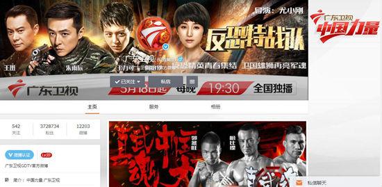 媒体融合助力广东卫视新媒体发展