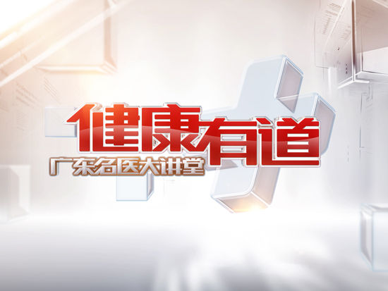 《健康有道之广东名医大讲堂》6月3日开播