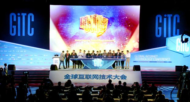 全球互联网技术大会