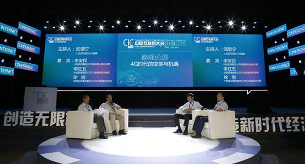 中国互联网大会:4G时代的变革与机遇