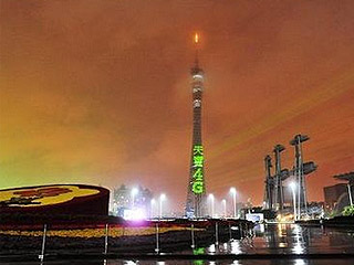 广州塔1.5亿招标挂广告引争议