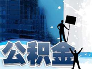 广州最严公积金贷款新政解读