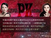 星风尚04期 章子怡PK范冰冰 新年开运靠红装