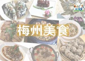 城记广东 梅州美食