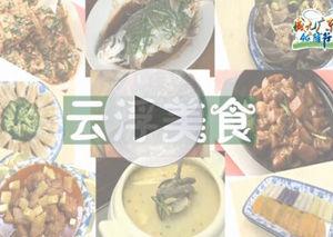 城记乐虎国际娱乐(唯一)官方网站 云浮美食