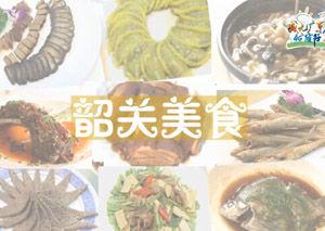 城记广东 韶关美食