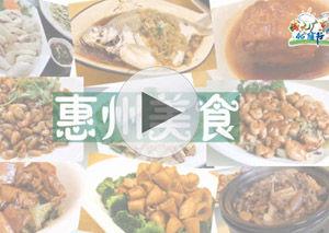 城记广东 惠州美食