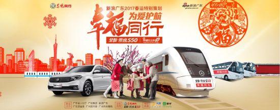 2017广东春运:为爱护航 幸福同行