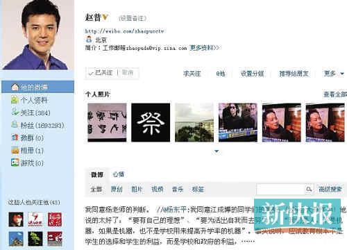 4月11日至昨晚11时赵普的新浪微博都未曾更新。