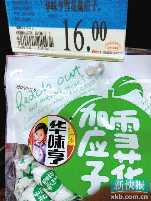 """百佳超市正佳广场店昨仍发现有大量被点名的""""华味亨""""品牌食品"""