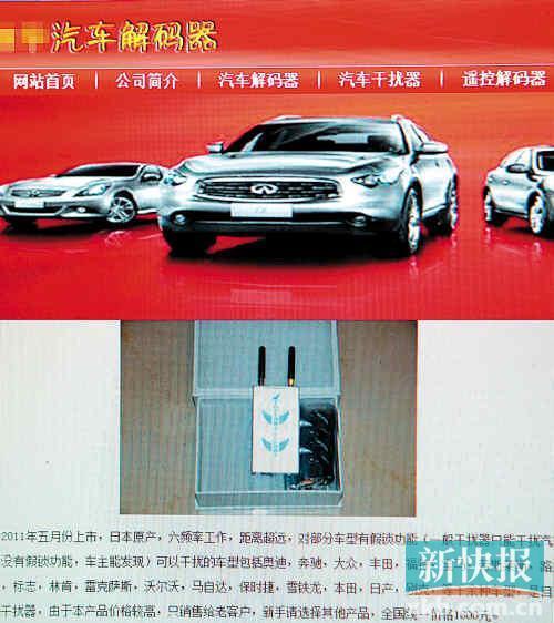 网上随处可见电子锁干扰器出售。新快报记者王飞/摄