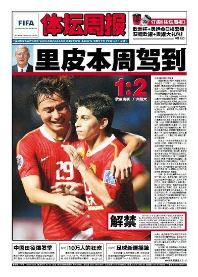 体坛周报头版报道里皮本周驾到中国。