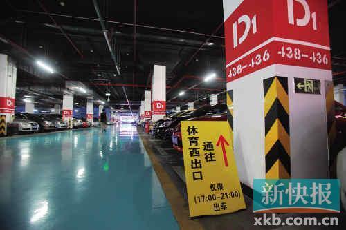 2012年5月15日,天河体育中心地下停车场,免费停车位即将开始收费。新快报记者李小萌/摄