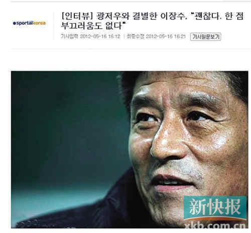《韩国体育网》 李章洙:被解职是卸下一个包袱