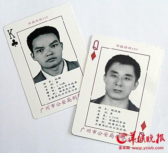 """""""梅花K""""和""""方块Q""""是同案犯,后者仍在逃 王普 摄"""
