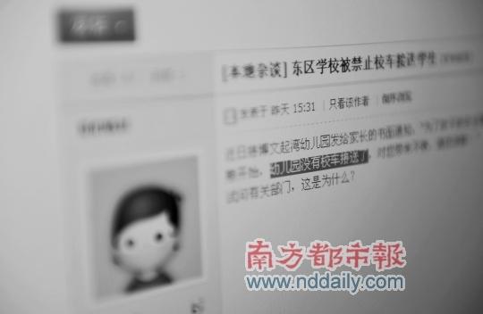 家长反映东区的学校被禁止用校车接送学生。南都记者叶志文摄