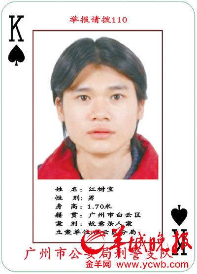 """扑克牌通缉令""""黑桃K""""自首"""