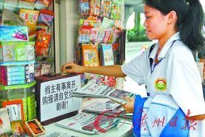 一名学生自觉投下买报钱。 记者苏俊杰、曹景荣 摄