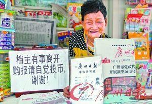 欧婆婆和她的报亭。 记者苏俊杰、曹景荣 摄