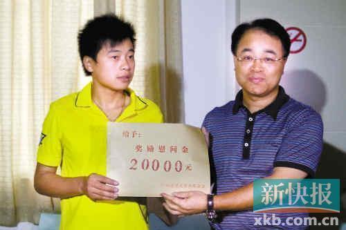 市政法委副秘书长邓中文给周冲送上奖金。新快报记者毕志毅/摄