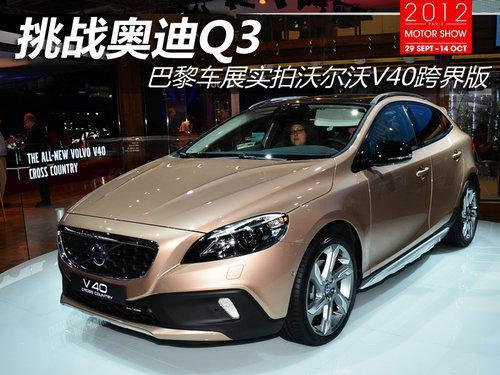 沃尔沃 v40 cross country
