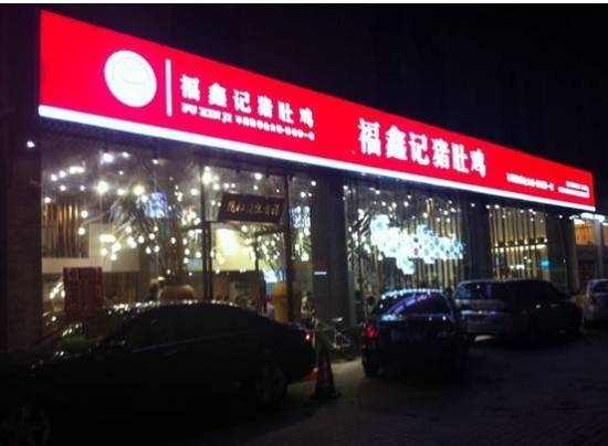 深圳美食之行:福鑫记猪肚鸡