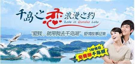 爱我,就带我去千岛湖