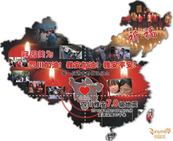 """容园美随""""中国红十字基金会""""奔赴雅安建博爱卫生站"""