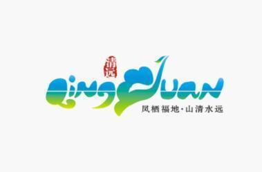 """""""2013清远城市口号及标识征集大赛复审会""""圆满完成"""