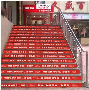怡佳仁特产休闲食品的堀起之路正如这台阶一样,一步一个台阶,向巅峰前进
