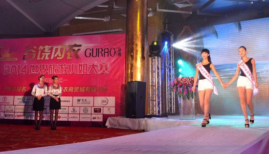 2014世界旅游小姐大赛潮汕赛区比赛在汕头市潮阳区谷饶镇启动