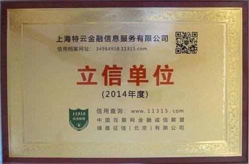 注:上海特云金融信息服有限公司荣获立信单位