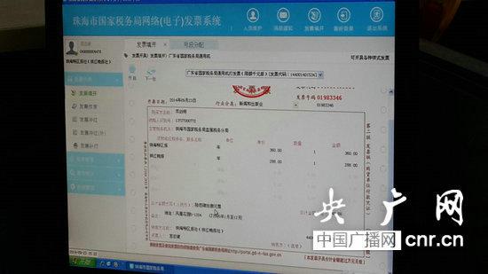 全国首个网络(电子)发票管理系统在珠海上线