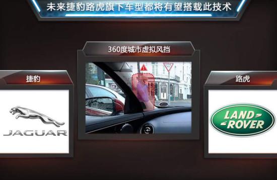捷豹路虎升级透视系统消除车辆行驶盲点