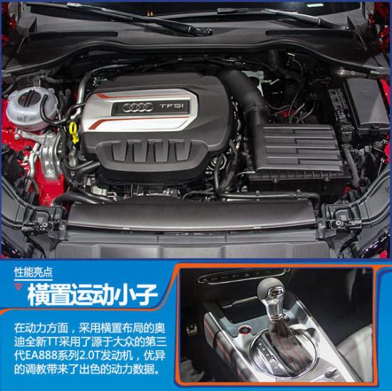 奥迪 全新tts搭全新发动机 基于mqb打造
