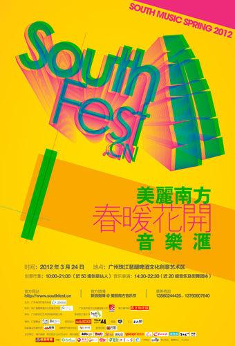 领导下的南中国特色的音乐节品牌,以策划制作繁荣音乐活动现场为主旨