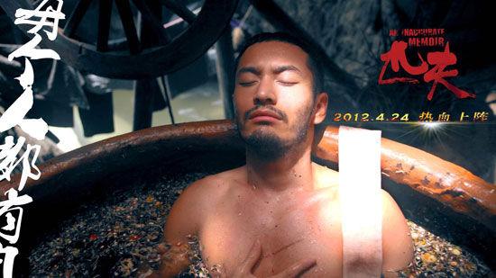 黄晓明出浴 胸前刀疤抢镜