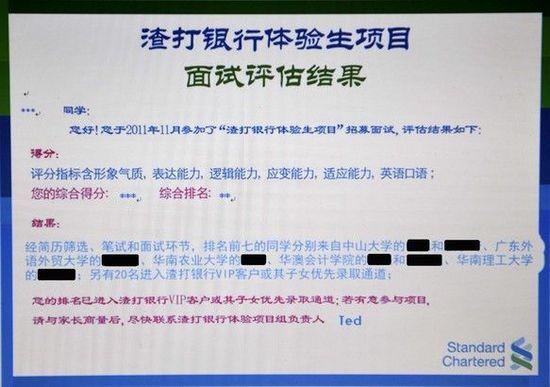 """照片说明:这是参加渣打银行体验生项目面试的一位学生发给记者的""""渣打银行体验生项目面试评估结果""""(5月10摄)"""