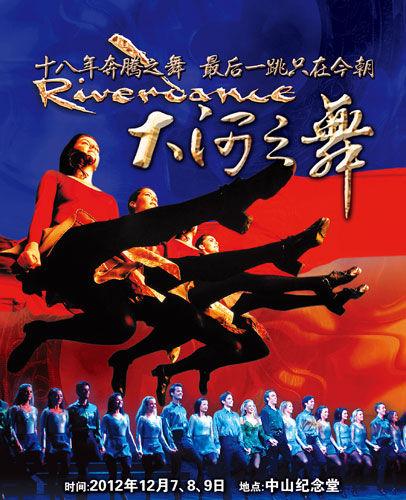 大河之舞 12月广州开启全球最后谢幕的首演