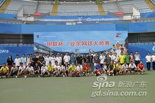 """9月22日,""""银联杯""""业余网球大师赛广州分站赛在奥体中心拉开战幕"""