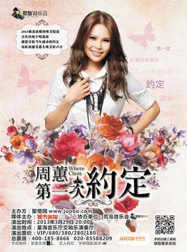 周蕙广州演唱会海报