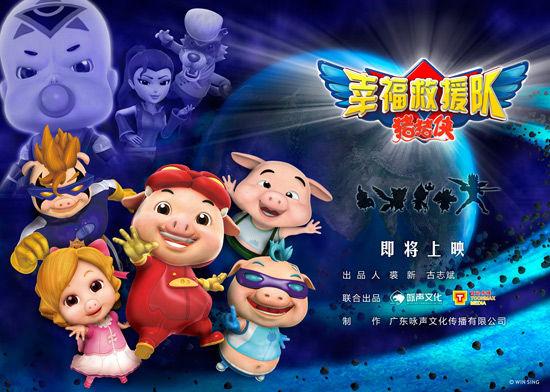 《猪猪侠之幸福救援队》