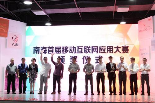 南海首届移动互联网应用大赛颁奖仪式