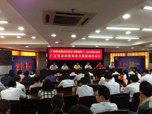 第十二届全运会广东代表团签约仪式暨新闻发布会在广东省体育局会议室举行